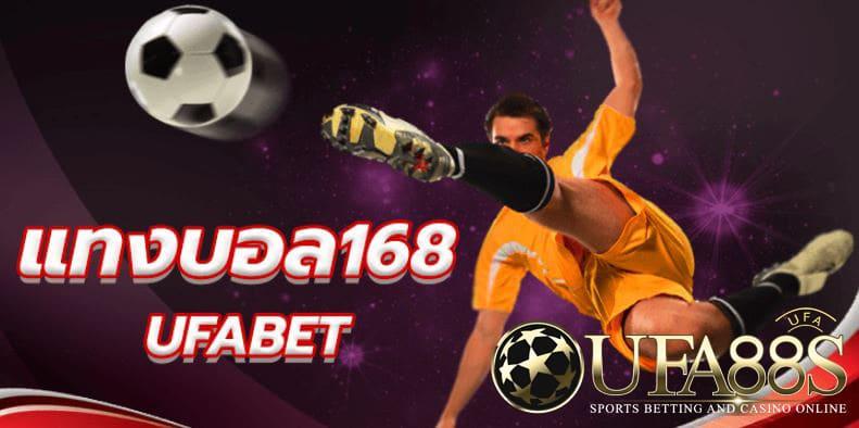 เว็บพนันบอล168